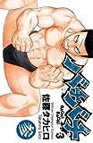 バチバチ 参 (少年チャンピオン・コミックス)