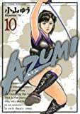 AZUMI-あずみ-(10) AZUMI-あずみ- (ビッグコミックス)