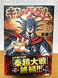 キングダム コミック 1-59巻セット