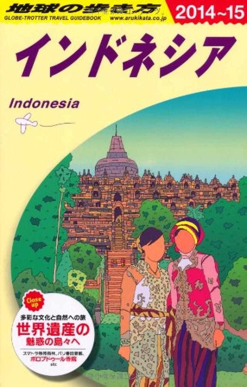 オレンジ熱ケーブルD25 地球の歩き方 インドネシア 2014~2015 (ガイドブック)