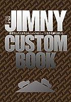 JIMNY CUSTOM BOOK Vol.9 (文友舎ムック)