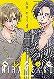 ニラメッコ 1 (ヤングアニマルコミックス)