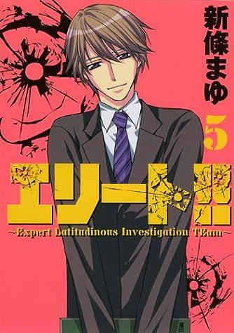 エリート!!~Expert Latitudinous Investigation TEam~(5) (ヤンマガKCスペシャル)