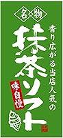 名物 抹茶ソフト 店頭幕 68206(受注生産)