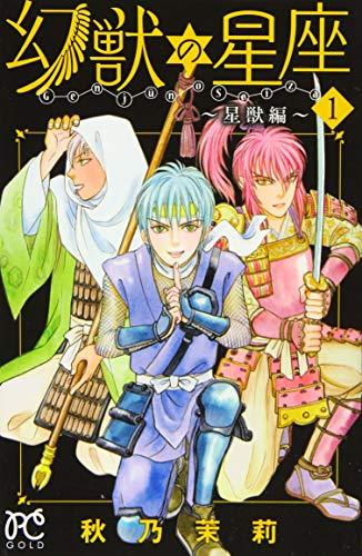幻獣の星座~星獣編~ 1 (プリンセスコミックス)