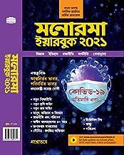 Manorama Bengali Yearbook 2021