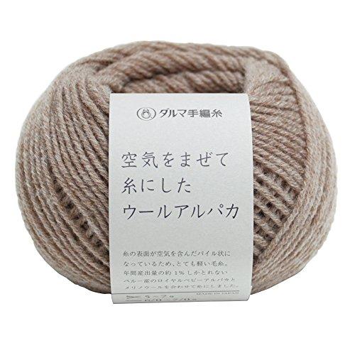 横田 DARUMA 空気をまぜて糸にした ウールアルパカ 毛糸 合太 col.3 ベージュ 系 30g 約100m 5玉セット 01-6310