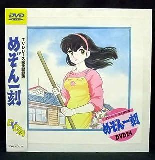 めぞん一刻 TVシリーズ完全収録版DVD24