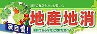 地産地消 ハーフパネル No.60809(受注生産) [並行輸入品]