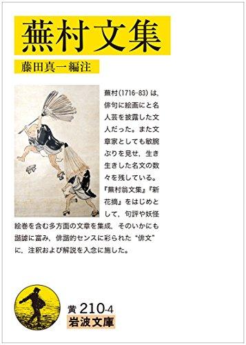 蕪村文集 (岩波文庫)