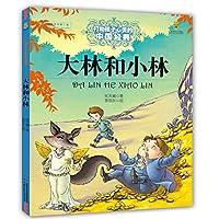 打动孩子心灵的中国经典-大林和小林