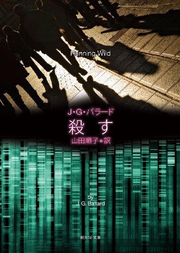 殺す (創元SF文庫) (創元SF文庫)