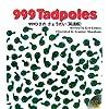 999Tadpoles―999ひきのきょうだい(英語版) (R.I.C. Story Chest)