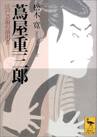 蔦屋重三郎―江戸芸術の演出者 (講談社学術文庫)
