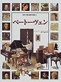 絵本で読む音楽の歴史4 ベートーヴェン