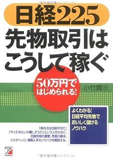 日経225 先物取引はこうして稼ぐ―50万円ではじめられる! (アスカ・ビジネス)
