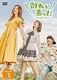 別れが去った~マイ・プレシャス・ワン~ DVD-BOX2[DVD]