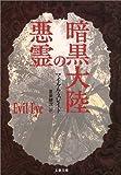 暗黒大陸の悪霊 (文春文庫)