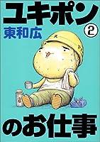 ユキポンのお仕事(2) (ヤンマガKCスペシャル)