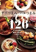 デリつまみ・バルつまみ120―いつもの食材で絶対にほめられる人気メニュー