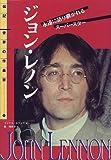 伝記 世界の作曲家(12)ジョンレノン (伝記世界の作曲家)