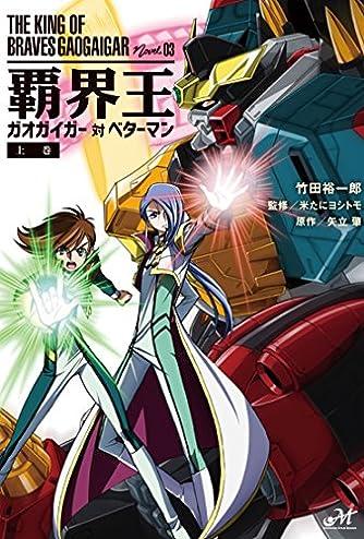 覇界王~ガオガイガー対ベターマン~ 上巻 (モーニングスターブックス)