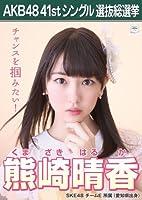 AKB48 公式生写真 僕たちは戦わない 劇場盤特典 【熊崎晴香】
