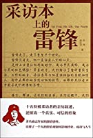 Interview the lei feng(Chinese Edition)