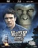 猿の惑星:創世記 (ジェネシス)