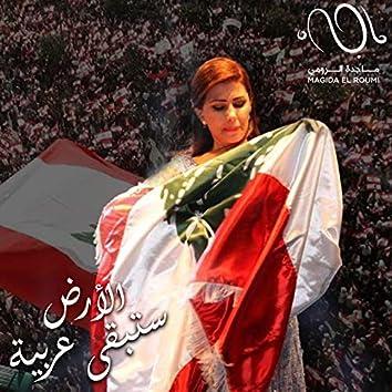 Al Ard Satabka Arabiya