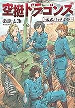 空挺ドラゴンズ 公式コミックガイド (KCデラックス)