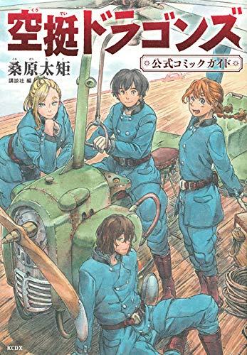空挺ドラゴンズ 公式コミックガイド (KCデラックス) - 桑原 太矩, 講談社