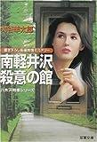 南軽井沢殺意の館―八木沢刑事シリーズ (双葉文庫)