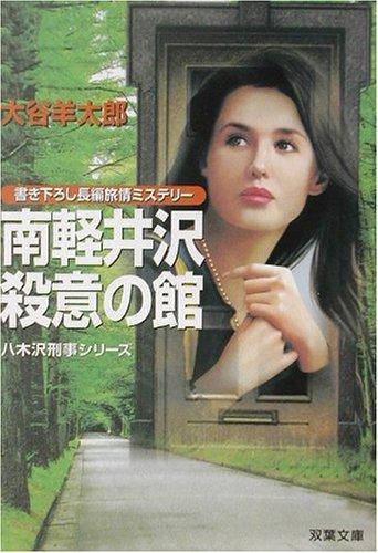 南軽井沢殺意の館―八木沢刑事シリーズ (双葉文庫)の詳細を見る