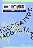 新版 生物工学基礎 (生物工学系テキストシリーズ)