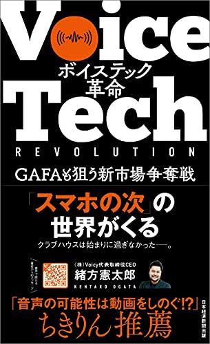 スマホ以来の衝撃 『ボイステック革命 GAFAも狙う新市場争奪戦』