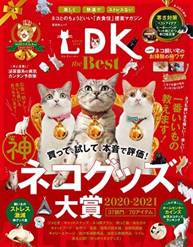 ネコDK the Best (晋遊舎ムック)