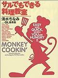 サルでもできる料理教室