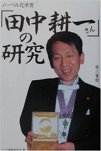 ノーベル化学賞「田中耕一さん」の研究