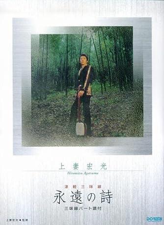 津軽三味線 上妻宏光/永遠の詩 三味線パート譜付
