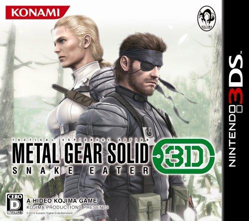 メタルギアソリッドスネークイーター3D-3DS