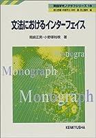 文法におけるインターフェイス (英語学モノグラフシリーズ (18))