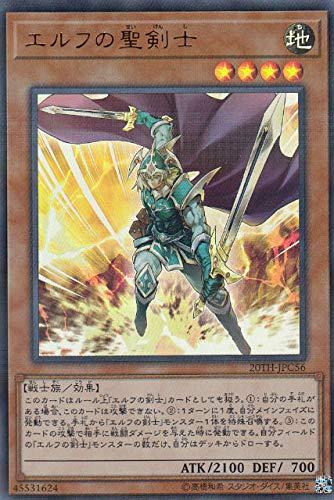 遊戯王 20TH-JPC56 エルフの聖剣士 (日本語版 ウルトラレア) 20th ANNIVERSARY LEGEND COLLECTION