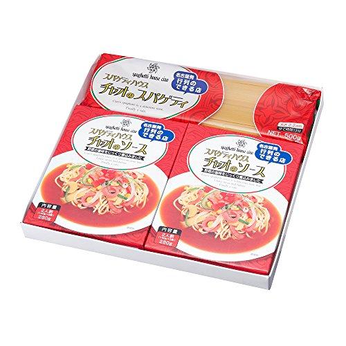 「スパゲティハウスチャオのソース(280g)2個+スパゲティ(500g)1袋」のギフトセット