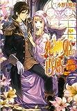 死神姫の再婚 -微笑みと赦しの聖者- (ビーズログ文庫)