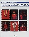 ポラロイド・コレクション アメリカ 写真の世紀