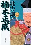 楠木正成〈上〉 (中公文庫)