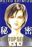 秘密 -トップ・シークレット- 1 (ジェッツコミックス)