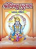 Shri Vishnu Puran with Parasar Sanhita Larg Fonts, Illustrated, Hard Cover, Gujarati Language