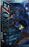 裂魔伝 E.ZONE 第2巻 (あすかコミックス)